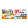 新ドゥーテストLH 排卵日検査薬7回分【国際郵便・代引き不可】